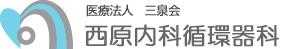 西原内科・循環器科/岡山県倉敷市松島/西原眼科/医療法人三泉会(みつみかい)